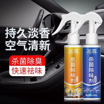 39072/车内除异味神器汽车用除臭剂空气净化剂新车除甲醛去烟味车载香水