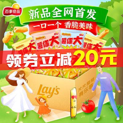 【新品上市】百事食品乐事薯你大薯条33g小龙虾味网红零食批发