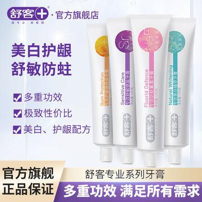 舒客牙膏专业美白去黄口臭去烟渍护龈抗敏感防蛀家庭装批发防蛀