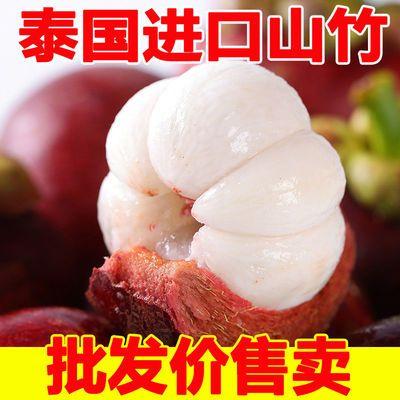 39712/泰国山竹大果批发价10斤新鲜包邮山竹5斤一箱当季热带水果孕妇
