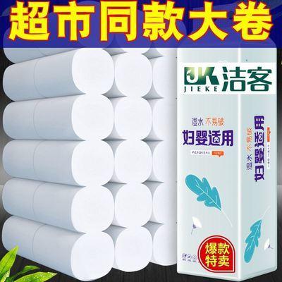 72496/【48卷12卷】洁客可爱熊原生木浆卫生纸四层卷纸批发家用卷筒纸巾