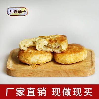 38937/酥饼老婆饼传统手工酥饼千层酥糕点休闲独立包装多味零食厂家包邮