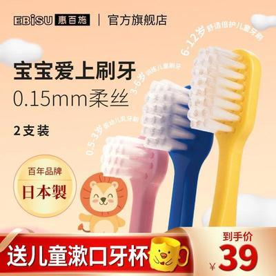 惠百施日本进口1-2岁2-3岁3-6岁6-12岁超细软毛宝宝儿童牙刷U型