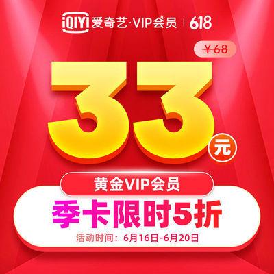 【特惠2】爱奇艺黄金VIP会员季卡 爱奇艺视频会员3月卡