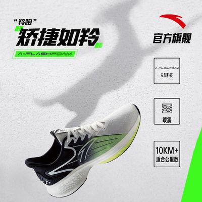 74612/安踏羚跑运动鞋虫洞科技跑鞋2021秋季新款缓震网面透气男士跑步鞋