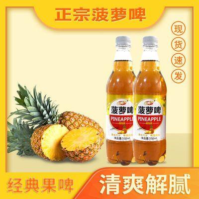 40126/菠萝啤大白梨果味饮料碳酸饮料550ml4瓶/8瓶东北特产儿时童年果味