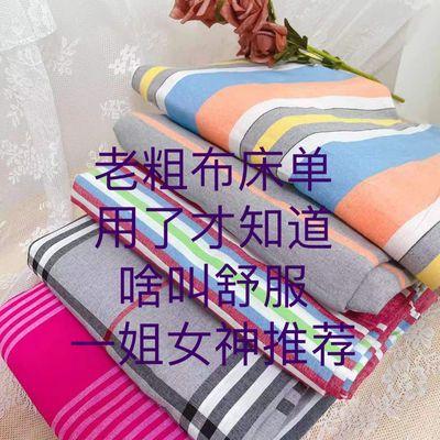 39924/传统地方特色老粗布床单棉布床加厚床单双人床单学生宿舍床单【6月21日发完】