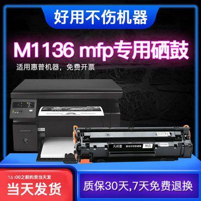 74559/惠普HP1136硒鼓laserjet m1136打印机MFP易加碳粉88a晒鼓墨盒