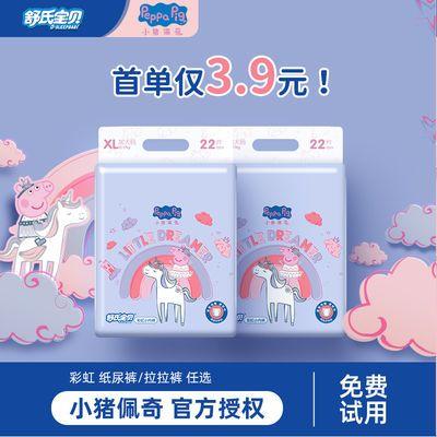 【小猪佩奇】舒氏宝贝拉拉裤纸尿裤超薄透气婴儿男女尿不湿学步裤