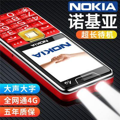 57023/诺基亚老人手机超长待机大屏大声音大字大按键学生老年机4G全网通