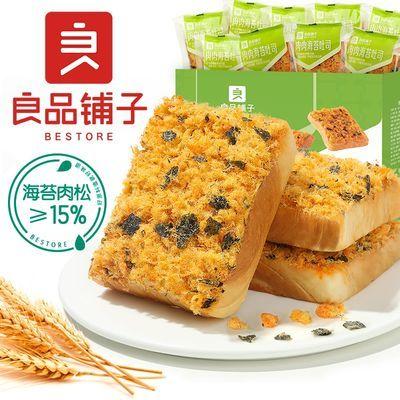 良品铺子肉松海苔吐司肉松面包整箱面包早餐食品营养健康零食小吃