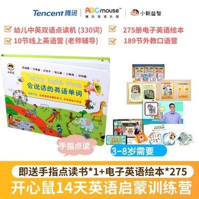 40145/充电版儿童点读书发声书早教书会说话的英语单词启蒙学英语