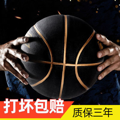 51619/正规篮球室外水泥地耐磨牛皮真皮手感7号成人比赛中小学生儿童5号