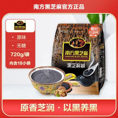 南方黑芝麻糊720g原味无糖早餐营养冲饮冲调谷物