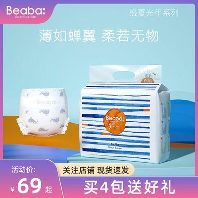 BEABA碧芭宝贝盛夏光年新生婴儿纸尿裤拉拉裤柔薄透气夏季尿不湿