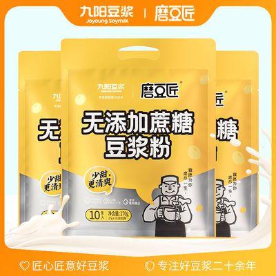 九阳豆浆无添加蔗糖原味营养早餐豆奶小包装速溶豆浆粉27g*10包