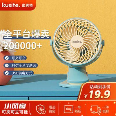 38656/库思特(kusite) 小风扇台扇网红台式迷你电风扇小台扇usb小风扇