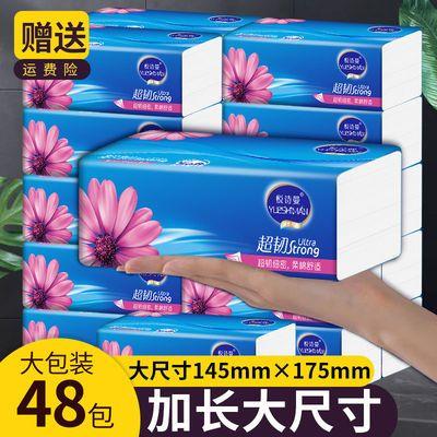 【加长尺寸】大号抽纸巾家用整箱批发大包纸抽卫生纸餐巾纸面巾纸