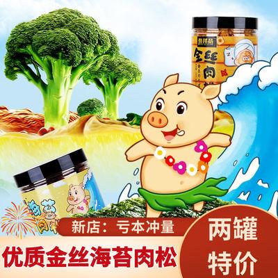 【金丝海苔肉松】儿童营养辅食拌饭烘焙饭团寿司小贝零食批发罐装