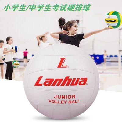 73792/上海兰华排球4号418小学生5号518中学生考试硬排中考专用