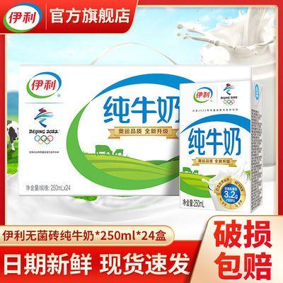 【1箱新貨】伊利無菌磚純牛奶250ml*24盒整箱裝兒童早餐奶