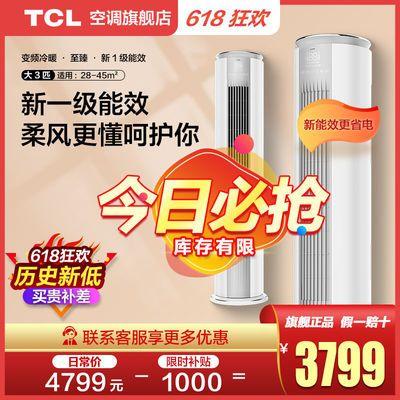 39921/TCL空调官方旗舰店 大3匹新一级能效柔风变频客厅家用柜机MT21B1