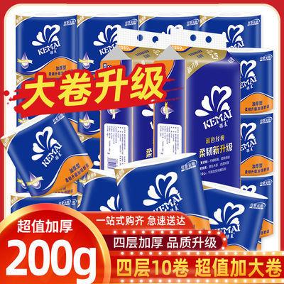 40073/卷筒纸有芯卷纸卫生纸批发家用厕纸手纸高档生活用纸纸巾厂家直销