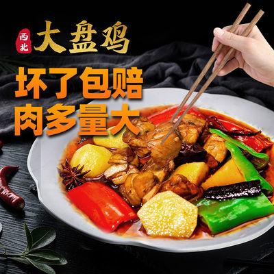 大盘鸡方便速食懒人加热即食半成品菜冷冻自热食品肉制品熟食免煮