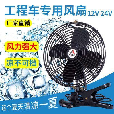 56384/车载风扇12V24v大货车小货车内制冷车用强大风力工程车挖机电风扇