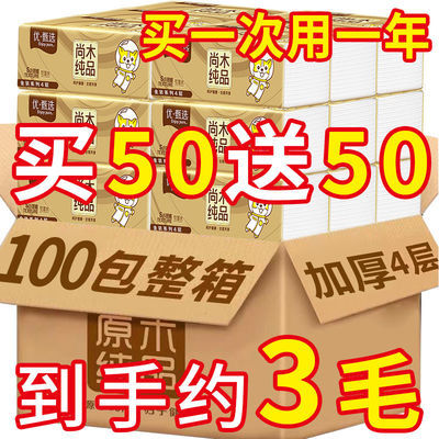 【100包一年装】原木抽纸巾家用整箱批发餐巾纸面巾纸加厚纸20包