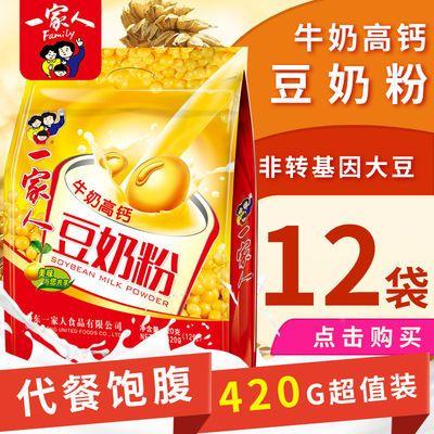 中老年高钙牛奶高钙豆奶粉代餐小包速食饱腹学生营养420g/12包