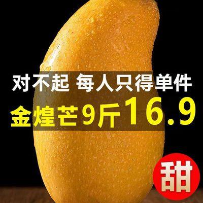 39745/2广西新鲜纯甜青皮金煌芒甜心10斤带箱包邮 净重9斤大青芒贵妃