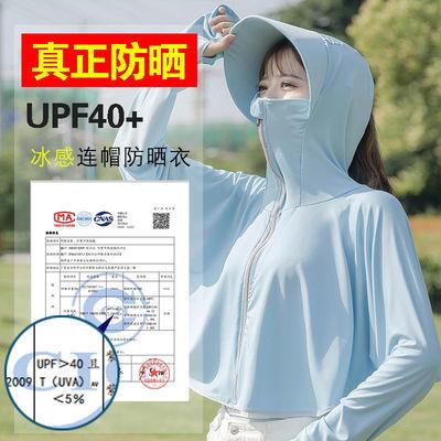 53195/防晒衣女长袖2021新款冰丝防晒衫夏季薄款骑车防晒服防紫外线披肩