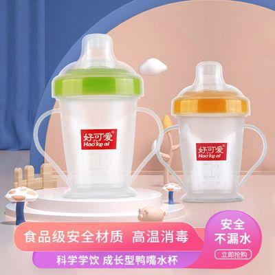 39024/鸭嘴杯学饮杯婴儿6个月1岁宝宝喝奶杯子儿童水杯吸管杯幼儿饮水壶