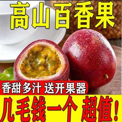 75579/正宗广西百香果新鲜柠檬紫香百香果鸡蛋果酸甜白香果整箱批发包邮