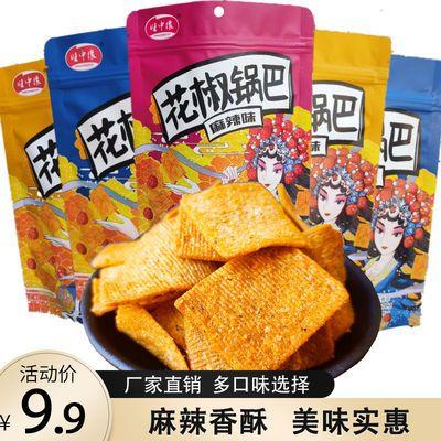 5袋花椒锅巴麻辣特产网红手工好吃的零食小吃膨化便宜整箱批发