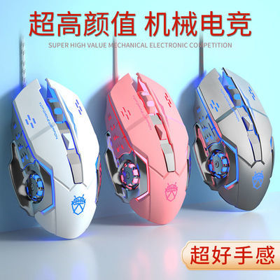 机械牧马人游戏有线鼠标宏编程静音无声发光鼠标台式笔记电脑通用