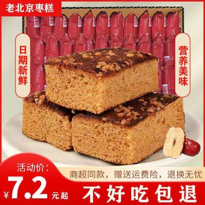 39242/【正宗】老北京枣糕整箱批发红枣糕早餐蛋糕面包枣泥核桃传统糕点