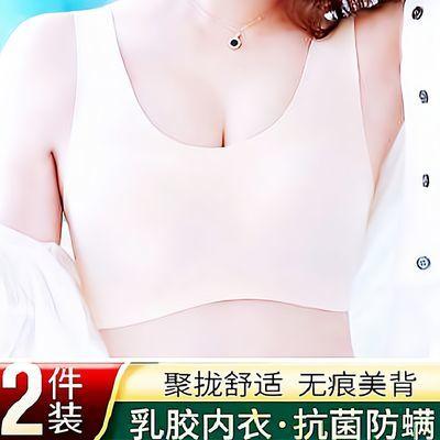 【高品质】买一送一乳胶无痕内衣女聚拢防下垂运动背心式薄款文胸