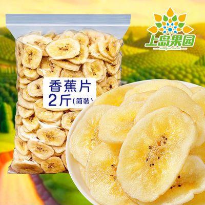 香蕉脆片干香蕉干片非油炸芭蕉干水果干果脯蜜饯批发零食50g