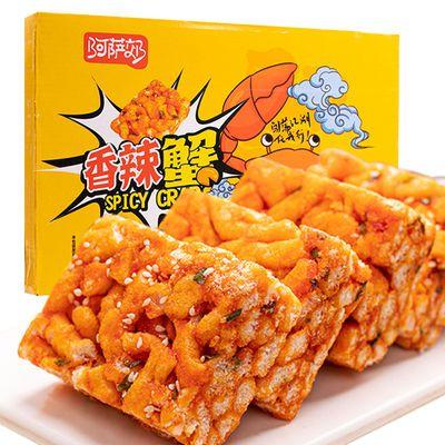 徐福记x周黑鸭联名同款沙琪玛香辣蟹味网红糕点休闲零食盒装308g
