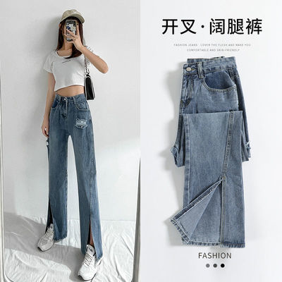 破洞牛仔裤女夏季直筒宽松阔腿裤高腰新款开叉小个子九分拖地长裤