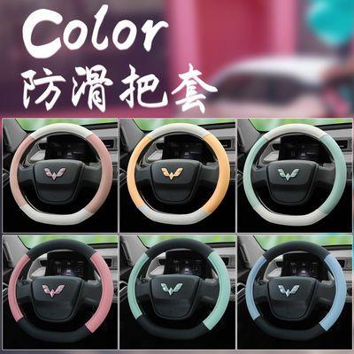 77390/五菱宏光miniev马卡龙专车专用方向盘套防滑D型汗可爱汽车把套