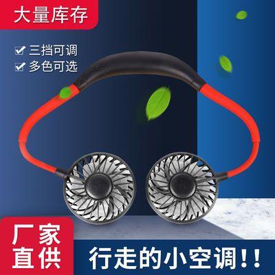 39221/【新品】挂脖风扇 usb便携式小电风扇学生迷你随身可充电厨房网红