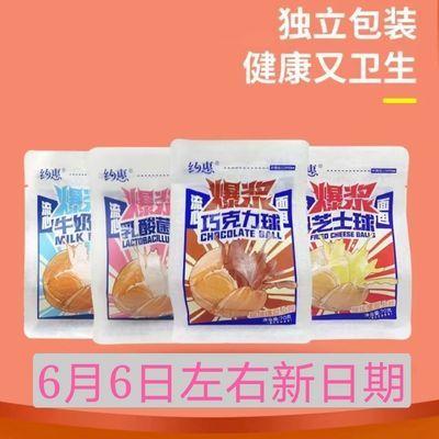 39946/【批发】爆浆芝士球可可流心球约惠手撕夹心网红面包代餐休闲零食