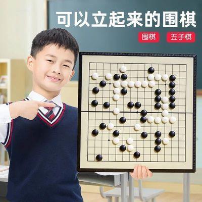 62717/磁性围棋五子棋儿童学生成人套装折叠棋盘黑白棋益智磁力棋盘送书