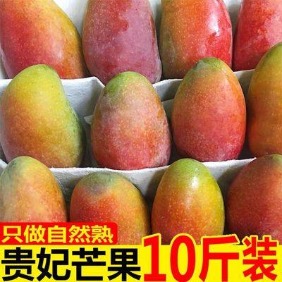 39484/海南贵妃芒果新鲜水果当季热带特产树上熟青甜心大芒果 整箱批发