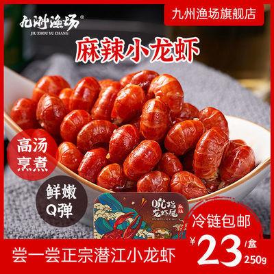 九洲渔场小龙虾尾冰冻麻辣香辣即食新鲜虾球盒装无头龙虾冷链发货