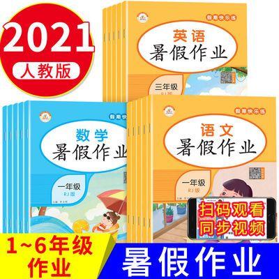 39950/暑假作业一年级下册人教版二年级下册三年级四年级五六数学语文英