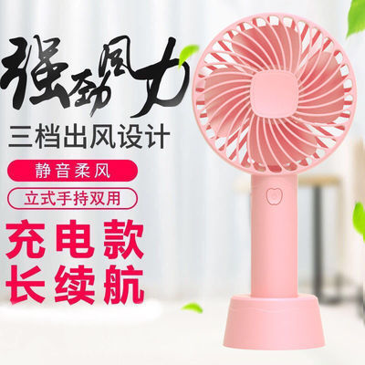 小风扇手持迷你usb可充电学生随身便携式桌面办公室大风力电风扇